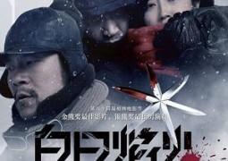 Black_Coal_Thin_Ice_Poster-255x180